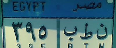 حصرياً بالتفاصيل اعرف معنى حروف وأرقام لوحة عربيتك