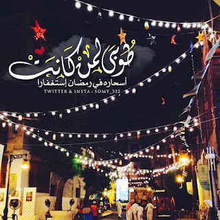 صور بوستات عن رمضان، احلى منشورات 2018 عن قرب رمضان a8890e91a968f72d23ab
