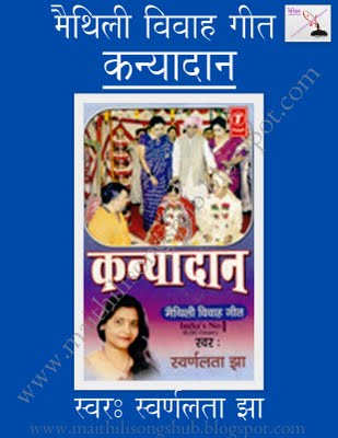 Maithili songs download mp4.