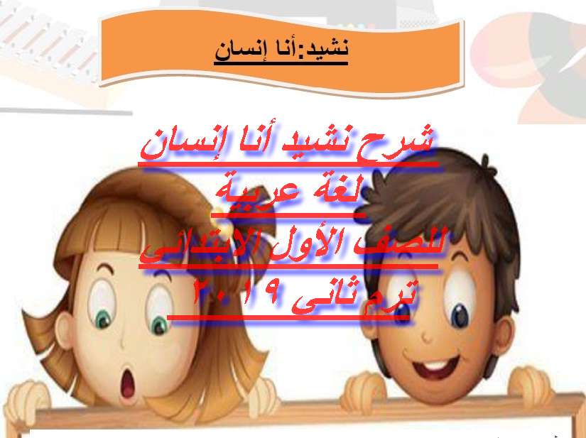 شرح نشيد أنا إنسان عربي أولى ابتدائي المنهج الجديد تواصل ترم ثاني2019