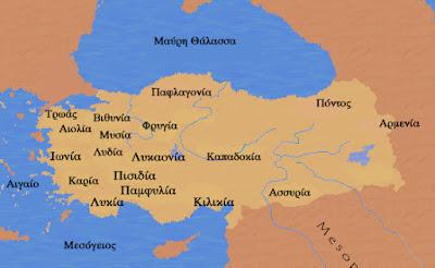 Η Μ. Ασία στην αρχαιότητα. English: Ancient Asia Minor map