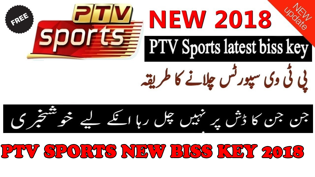 PTV Sports New Biss Key 2018 - Satellite Dish Help & Support
