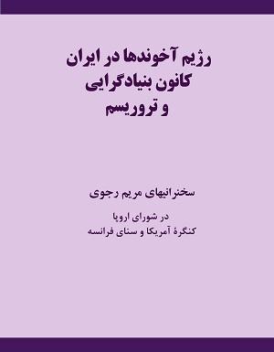 معرفی كتاب رژيم آخوندها در ايران كانون بنیادگرایی اسلامی و تروريسم