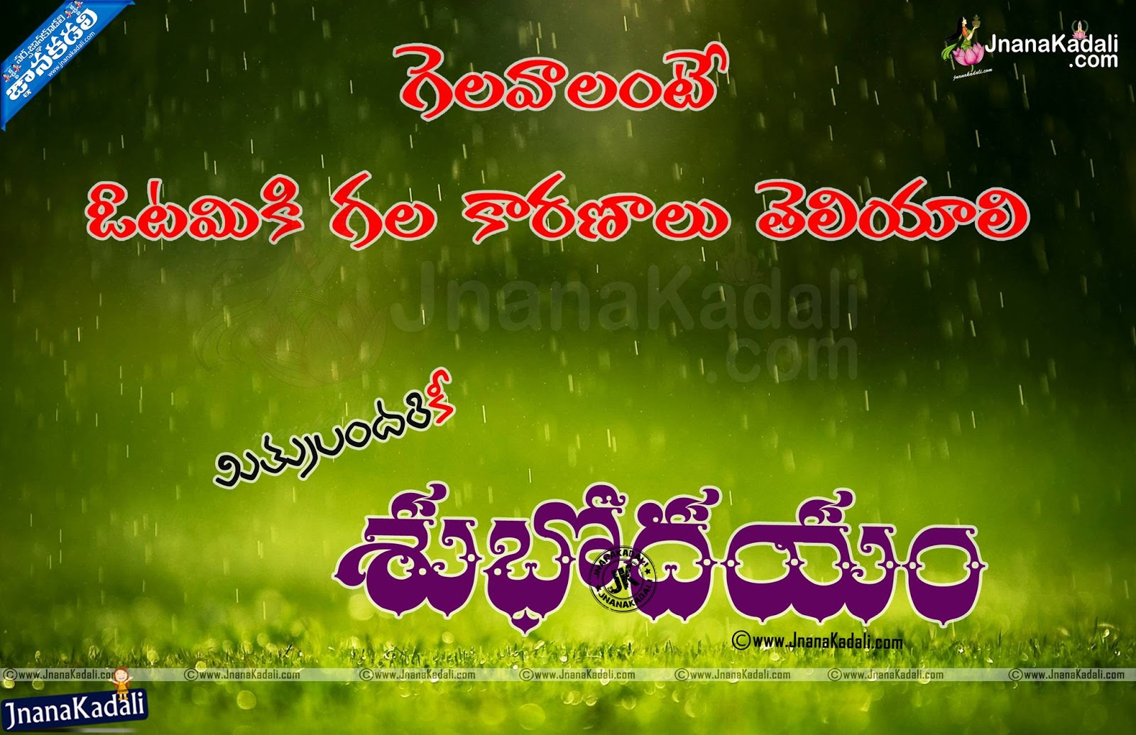 Famous Telugu Top Best Good Morning Greetings Quotes With Images