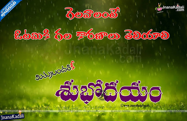 here is a new telugu language best Good Morning Messages online, Popular Telugu Good morning Wallpapers Free, Inspirational Telugu Good Morning Wishes online, Telugu Daily  Whatsapp Wishes and Whatsapp Status for Free, Telugu Manchi Maatalu Images Pictures, Telugu Greetings and Good Morning Quotations Pictures for Free,Subhodayam Kavithalu Telugu Mon ring Wishes with Life Messages