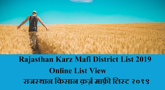 Rajasthan Karj Mafi District List 2019 | Online List View
