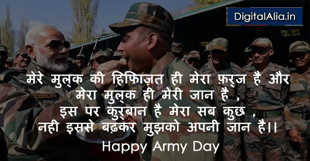 army day shayari, army day status, army day sms, army day messages, army day, army day quotes, army day images, army day photos, army day wishes images, army day wallpaper, indian army, desh bhakti quotes, army day greeting cards