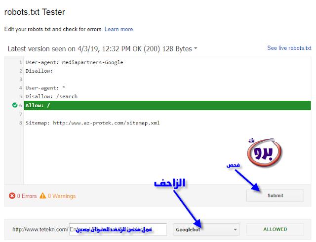 تعديل ملف ربوت تكست من google webmaster