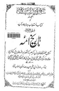 تاریخ ائمہ علیھم السلام تالیف سید علی حیدر