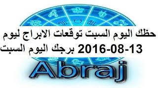 حظك اليوم السبت توقعات الابراج ليوم 13-08-2016 برجك اليوم السبت