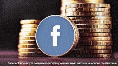 Facebook планирует создать полноценную платежную систему на основе стейблкоина