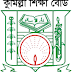 Comilla Board HSC Result 2017 by Online, SMS and App