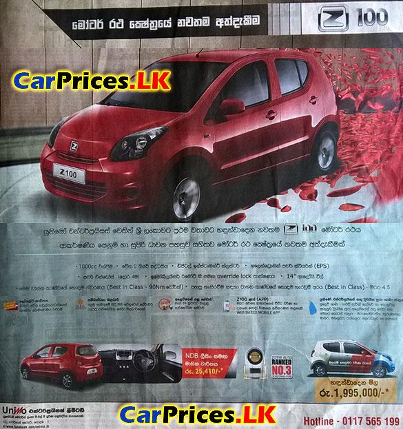 Brand New Car Prices In Sri Lanka Updated 10 November 2017 Zotye