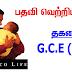 Vacancies in Ceylinco Life - G.C.E (A/L)