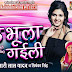 U Bhul Gaini (उ भूल गईनी) Bhojpuri Song - Khesari Lal Yadav