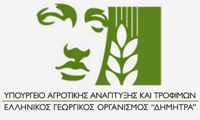 Πρόσκληση για πιστοποίηση και εγγραφή στο Μητρώο των Γεωργικών Συμβούλων. aa7e156ad5b