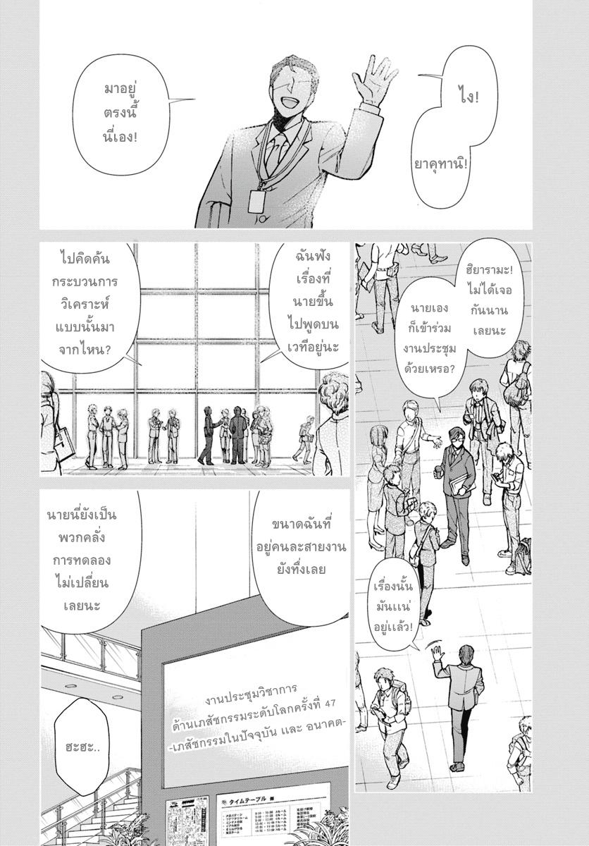 อ่านการ์ตูน Isekai Yakkyoku ตอนที่ 22 หน้าที่ 2