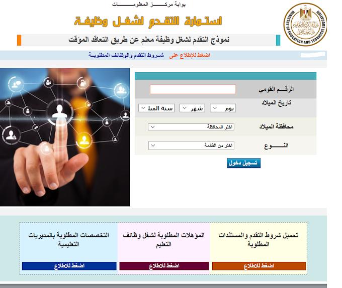 استمارة التسجيل وظائف وزارة التربية والتعليم 2019 - التقديم الان