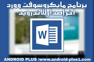 تحميل برنامج مايكروسوفت وورد Microsoft Word اخر اصدار للاندرويد، تحميل Microsoft Word للاندرويد، تنزيل تطبيق مايكروسوفت وورد للاندرويد، تحميل تطبيق Microsoft Word للاندرويد، برنامج Microsoft Word، تطبيق مايكروسوفت اوفيس، download Microsoft Word for android، برنامج Microsoft Word اخر اصدار للاندرويد، تطبيق Microsoft Word على الاندرويد، فتح ملفات وورد على الاندرويد، برنامج تحرير ملفات وورد للاندرويد، تطبيق لتعديل ملفات وورد على الاندرويد، تطبيق لفتح ملفات وورد على الاندرويد، Microsoft Word، مايكروسوفت وورد، للاندرويد