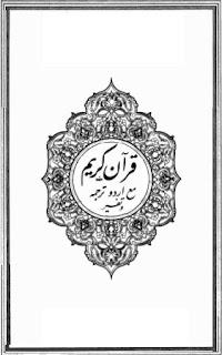 قرآن  اردو ترجمہ اور تفسیر کے ساتھ