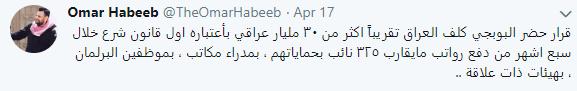 عمر حبيب