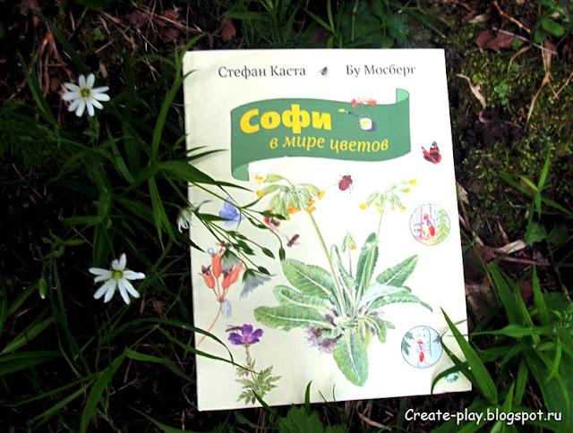 книга Софи в мире цветов