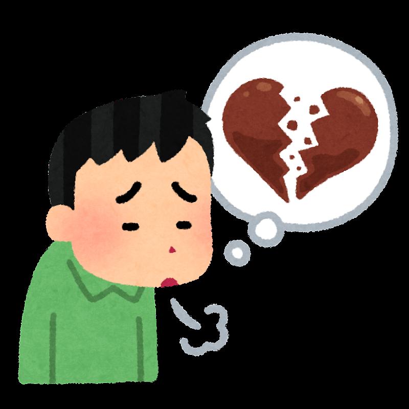 バレンタインのチョコを貰えなかった人のイラスト かわいいフリー素材
