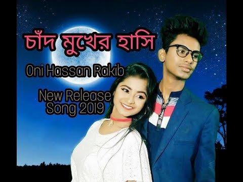Chand Mukher Hashi Bangla Song Lyrics