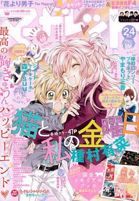 Margaret 2015 #24 Neko to Watashi no Kinyoubi de Arina Tanemura