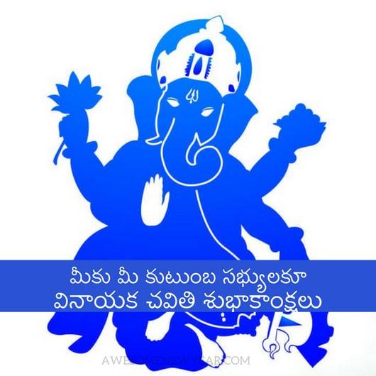 Happy Vinayaka Chavithi Telugu Images