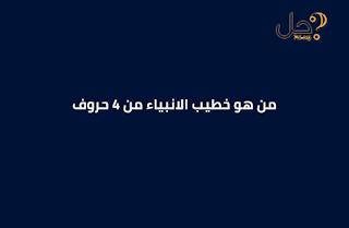 من هو خطيب الانبياء من 4 حروف فطحل