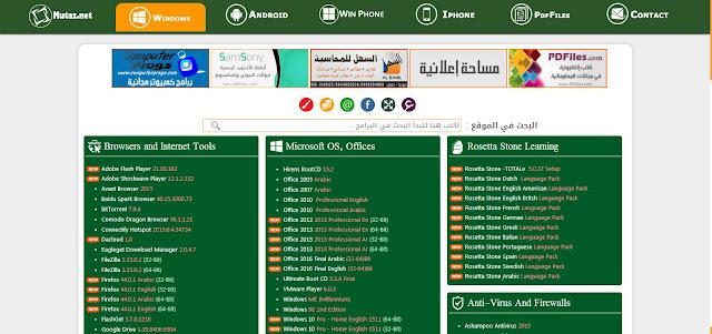 متجر عربي ضخم لتحميل جميع البرامج