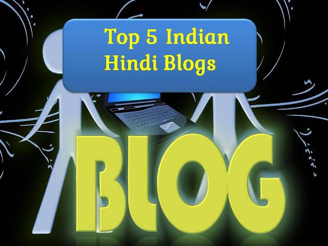 टॉप के 5 भारतीय हिन्दी ब्लोग्स लीस्ट