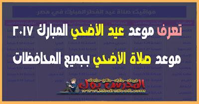 موعد عيد الأضحي المبارك 2017 مصر | مواعيد صلاة العيد بجميع المحافظات مصر | موعد أول يوم في ذي الحجة 2017 مصر