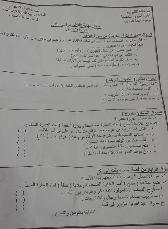 تجميع امتحانات التربية الإسلامية للصف الاول الاعدادي ترم ثاني 2019 3