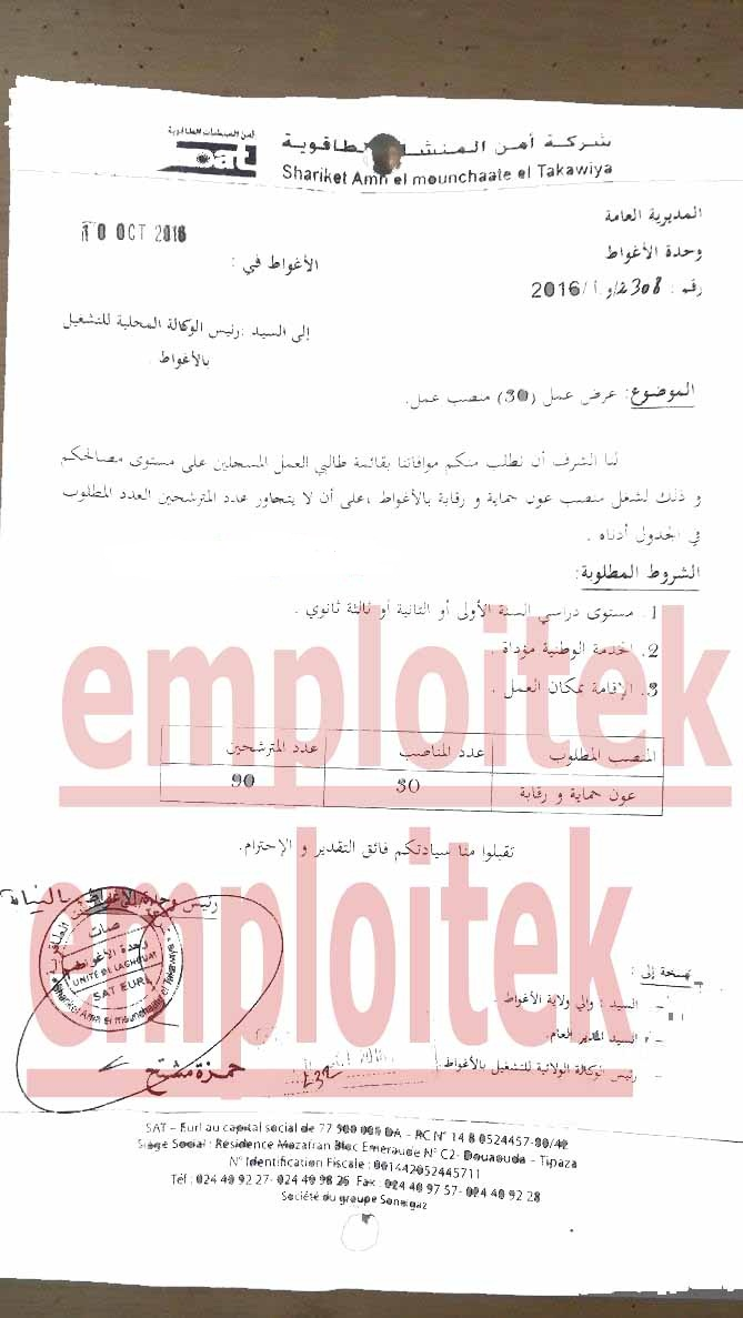 إعلان مسابقة توظيف في شركة أمن المنشآت الطاقوية الأغواط أكتوبر 2016