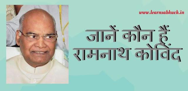 Know who is Ramnath Kovind
