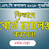 HSC Result Board Challenge & Re-Scrutiny Application Process 2018