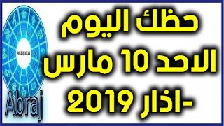 حظك اليوم الاحد 10 مارس-اذار 2019