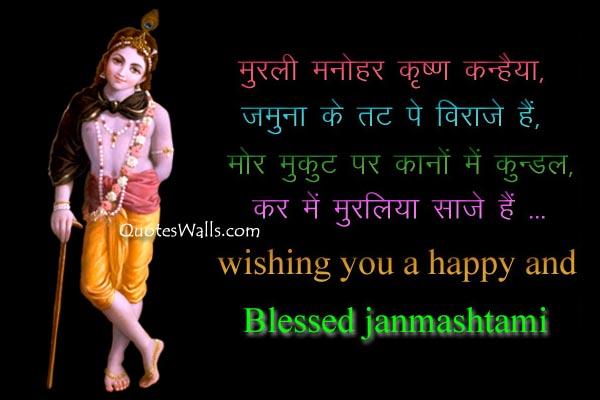 [* 25+ Janmashtami  Wishes 2016*] Krishna Janmashtami Wishes Message SMS For Husband & Wife