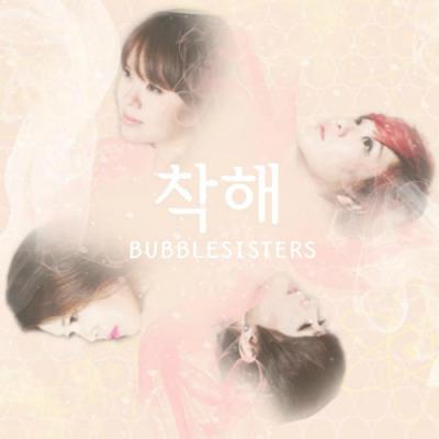 [Single] Bubble Sisters – 착해