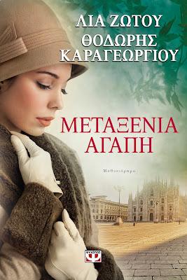 http://www.psichogios.gr/site/Books/show/1003419/metaksenia-agaph