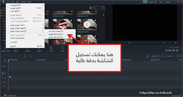 تصوير الشاشة بالفيديو