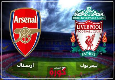 بث مباشر مشاهدة مباراة ليفربول وأرسنال اليوم