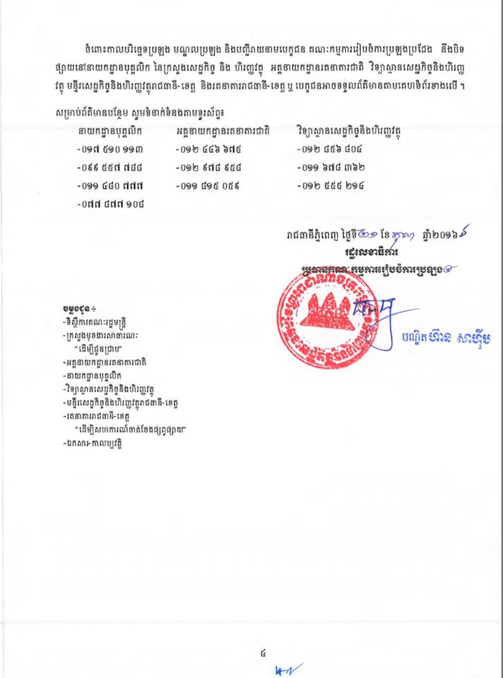 http://www.cambodiajobs.biz/2016/10/240-staffs-ministry-of-economy-and.html