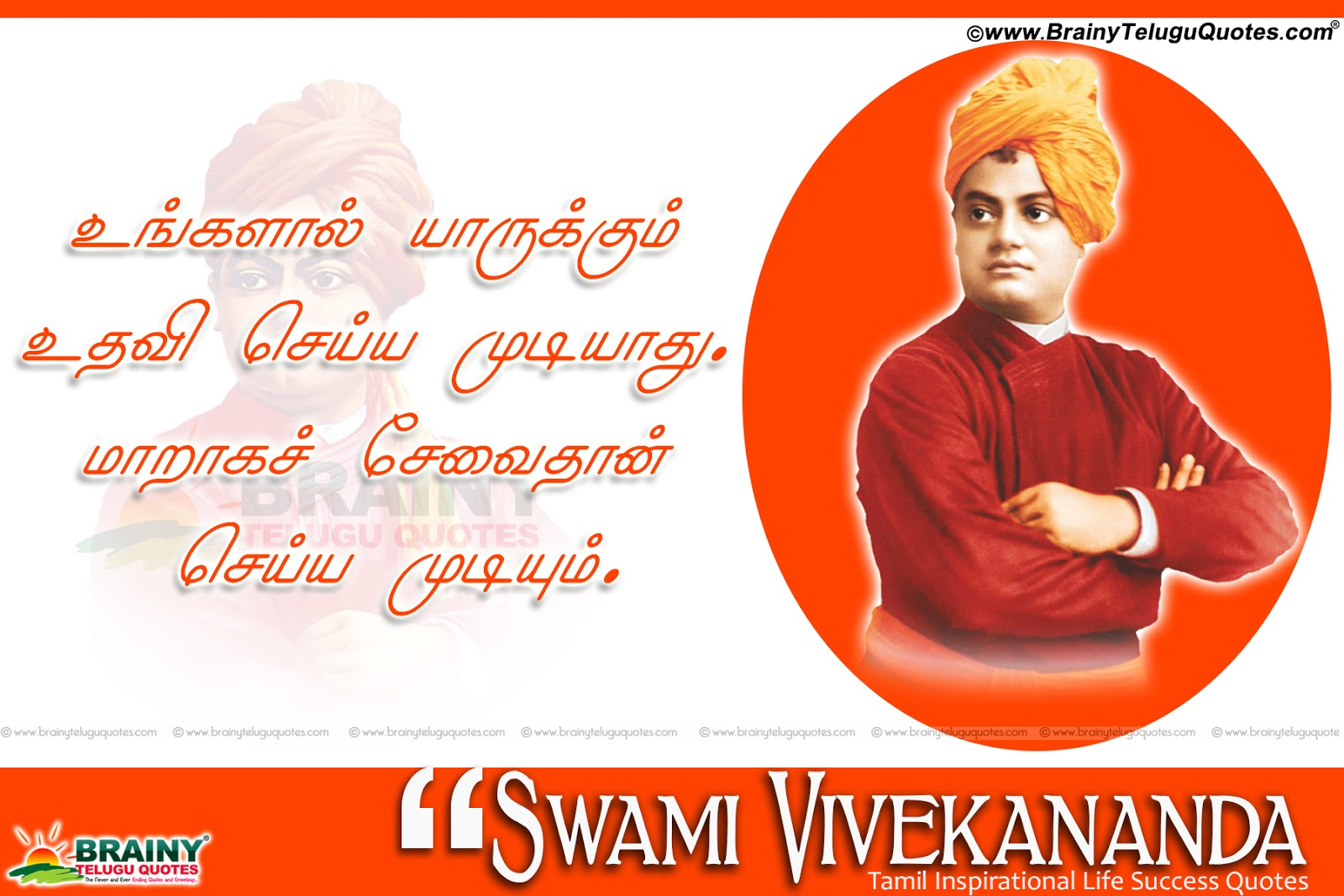 Swami Vivekananda Quotes In Tamil