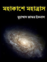 Mohakashe Mohatras by Muhammad Zafar Iqbal