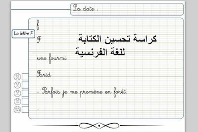 كراسة تحسين الكتابة للغة الفرنسية Cahier d'ecriture 4AEP