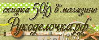 -5% в Рукоделочке