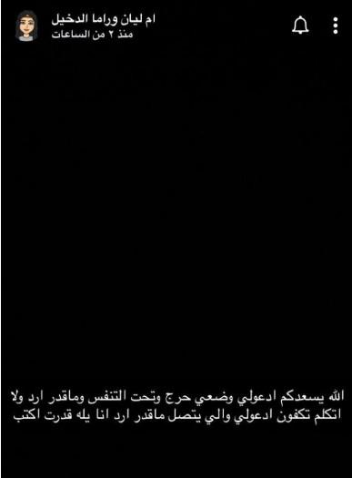 ام ليان وراما الدخيل ،ام ليان وراما،هدى الحربى،وفاة ام ليان وراما الدخيل